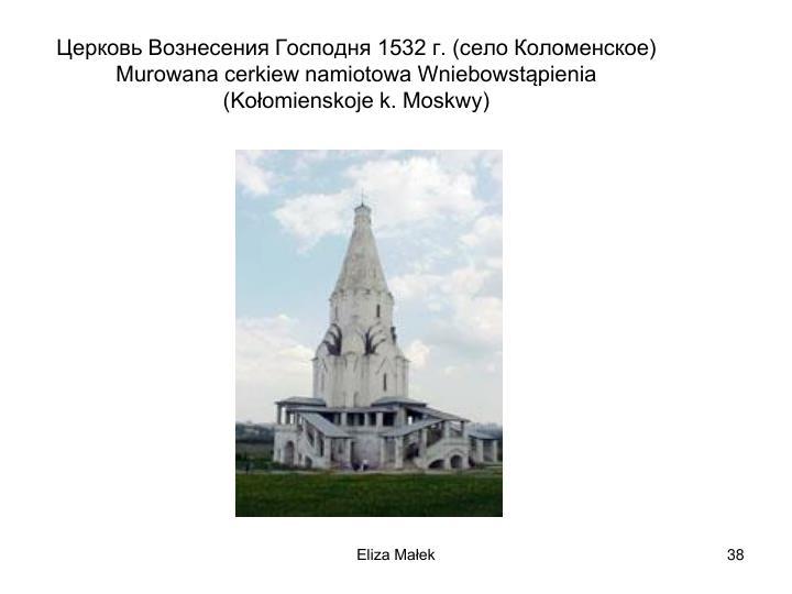 Церковь Вознесения Господня 1532 г. (село Коломенское)