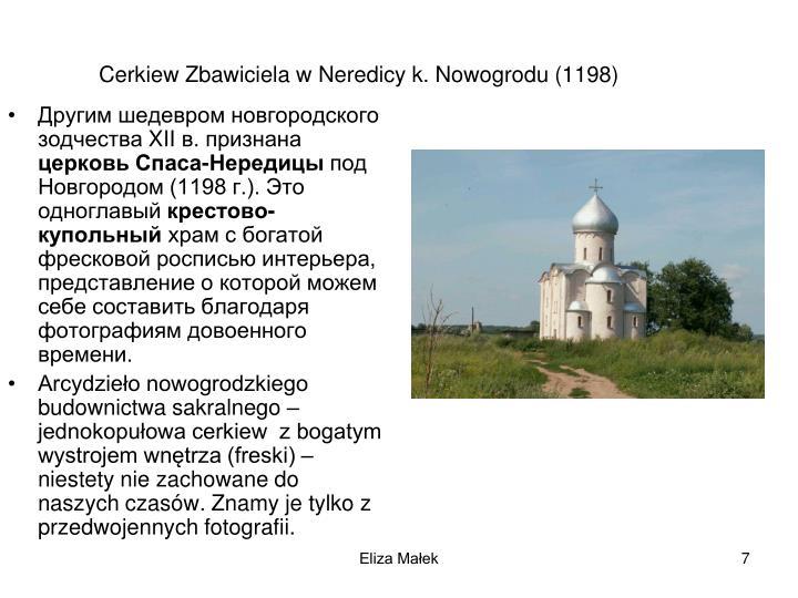 Cerkiew Zbawiciela w Neredicy k. Nowogrodu (1198)