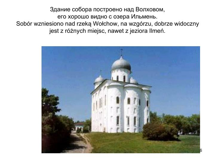 Здание собора построено над Волховом,