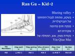 kid 2 ran gu