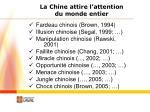 la chine attire l attention du monde entier