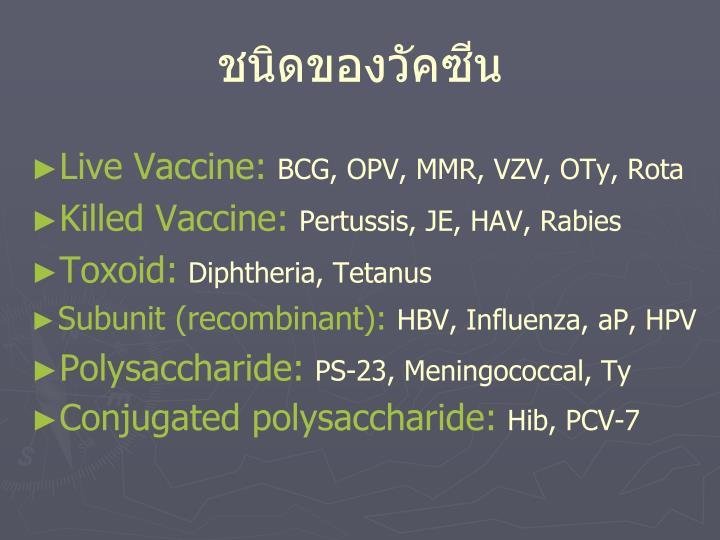 ชนิดของวัคซีน