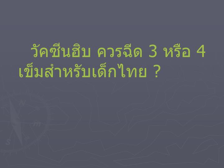 วัคซีนฮิบ ควรฉีด 3 หรือ 4 เข็มสำหรับเด็กไทย