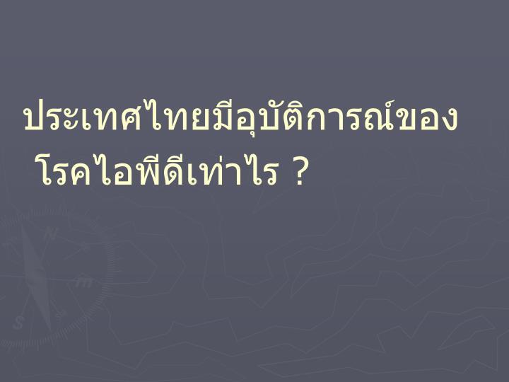 ประเทศไทยมีอุบัติการณ์ของ