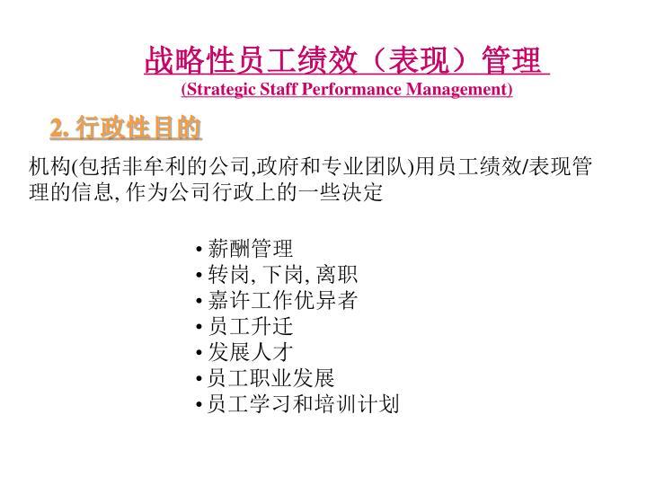 战略性员工绩效(表现)管理