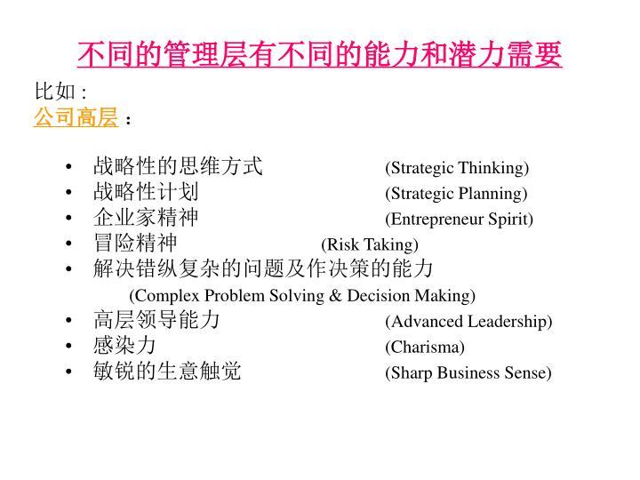 不同的管理层有不同的能力和潜力需要