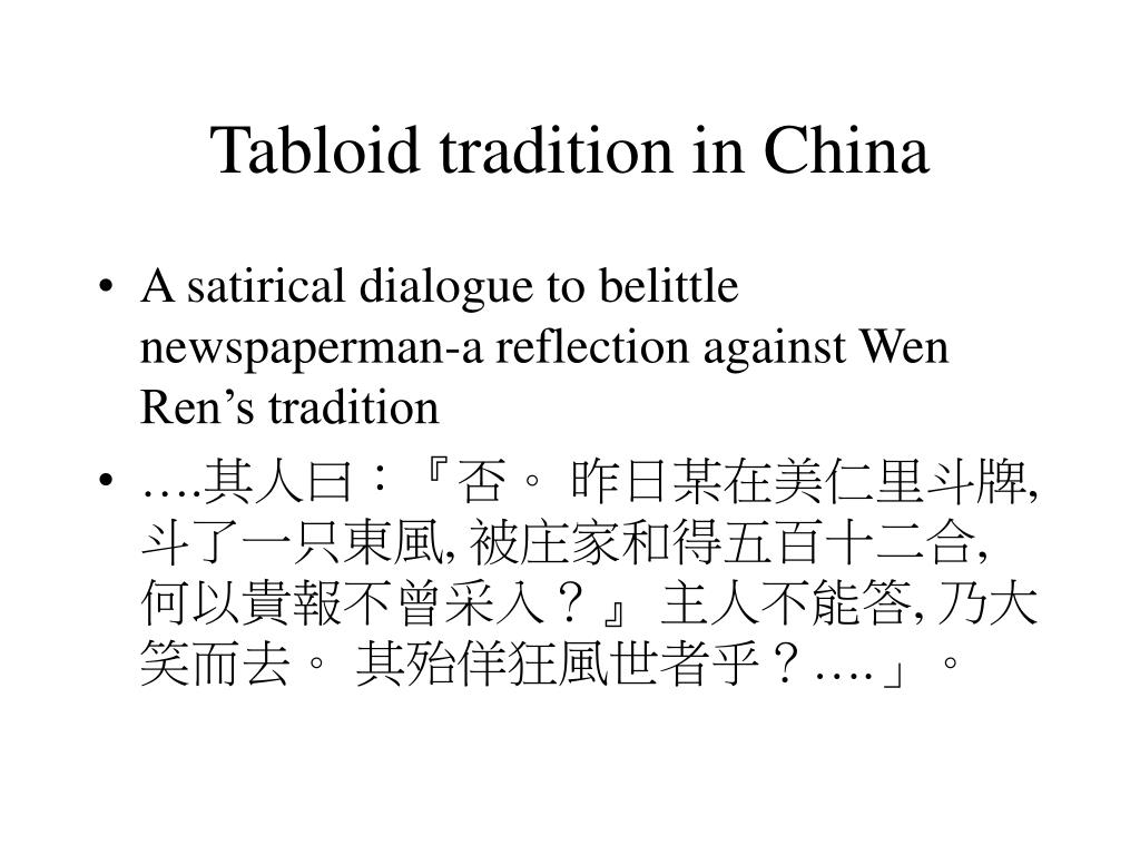 Tabloid tradition in China
