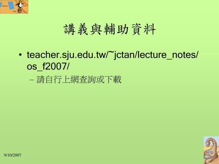 講義與輔助資料