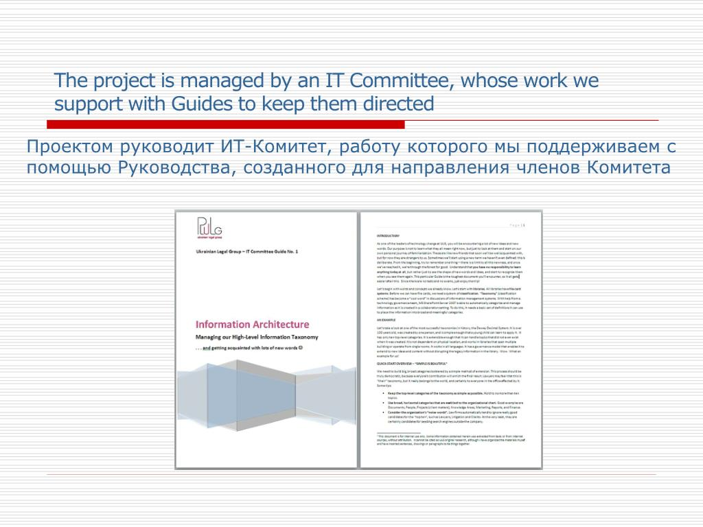 The project is managed by an IT Committee, whose work we support with Guides to keep them directed