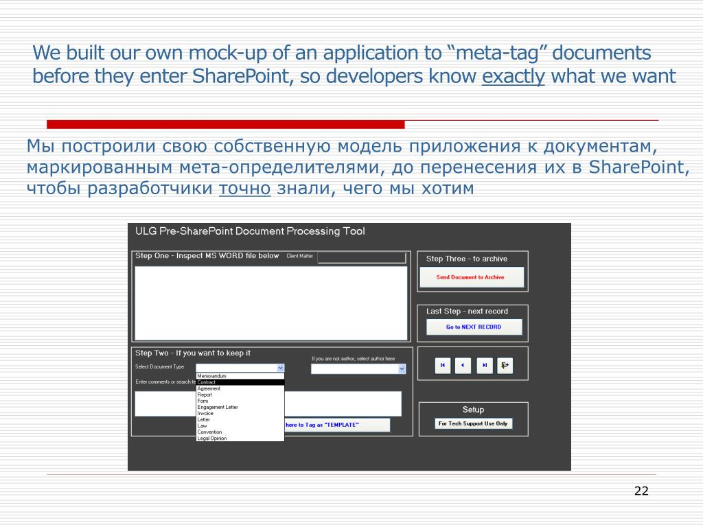 We built our own mock-up of an application
