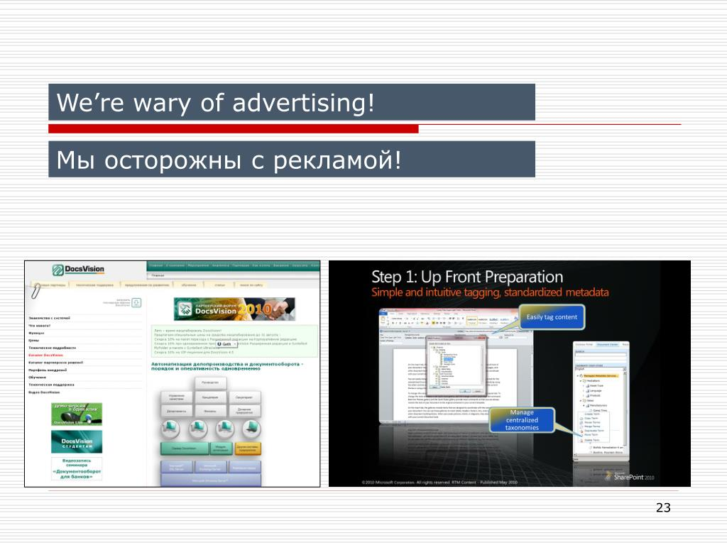We're wary of advertising!