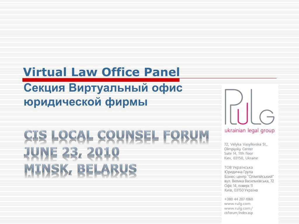 Virtual Law Office Panel