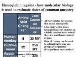 hemoglobin again how molecular biology is used to estimate dates of common ancestry