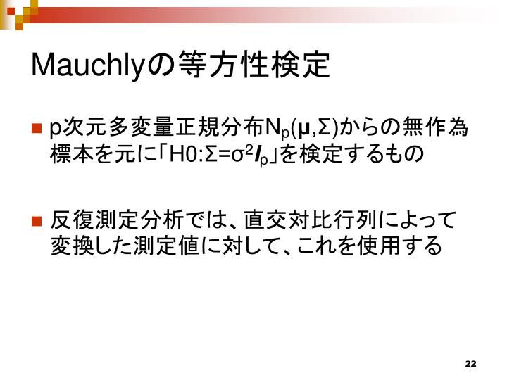 Mauchly