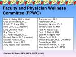 faculty and physician wellness committee fpwc