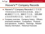 hoover s company records