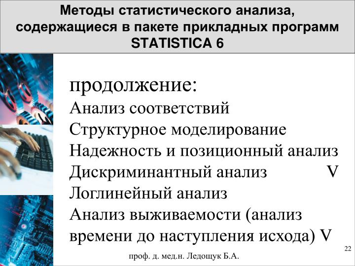 Методы статистического анализа, содержащиеся в пакете прикладных программ