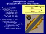 cementing process downhole