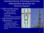 cementing tomorrow a technology for the future1