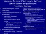 cementing tomorrow a technology for the future2