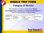 single trip form category of service