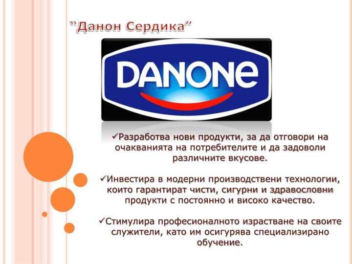 """""""Данон Сердика"""""""