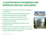 la performance nerg tique des b timents d s leur conception