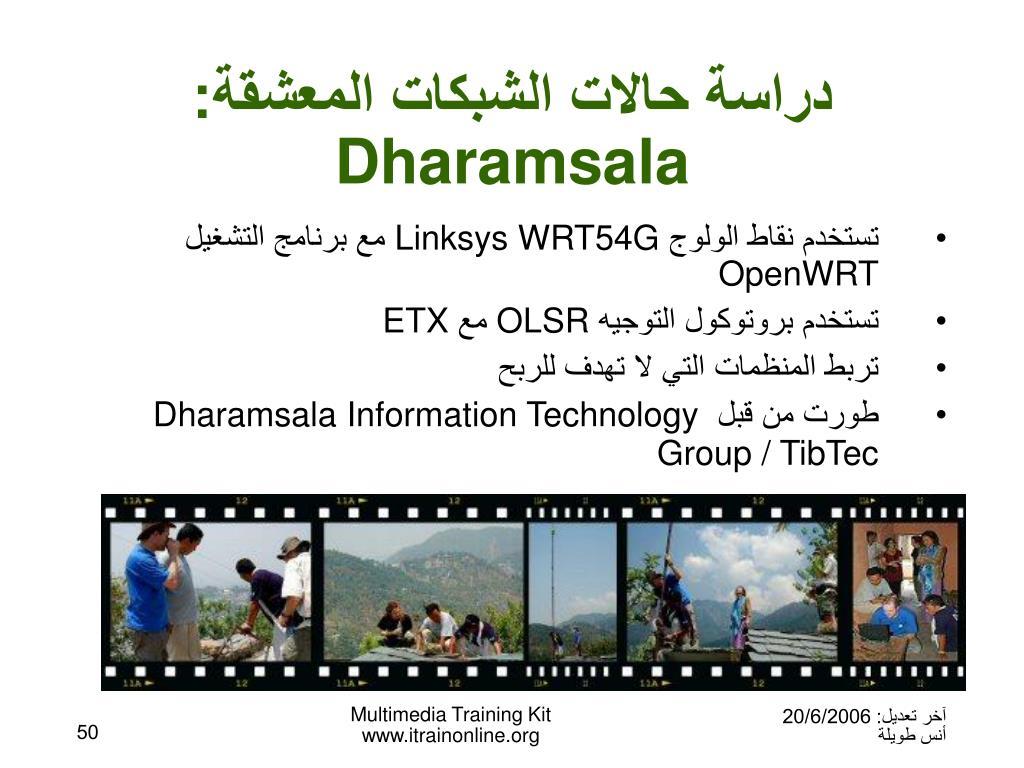 PPT - الشبكات المعشّقة Mesh Networks PowerPoint Presentation - ID:913748