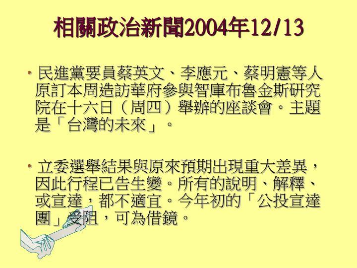 民進黨要員蔡英文、李應元、蔡明憲等人原訂本周造訪華府參與智庫布魯金斯研究院在十六日(周四)舉辦的座談會。主題是「台灣的未來」。
