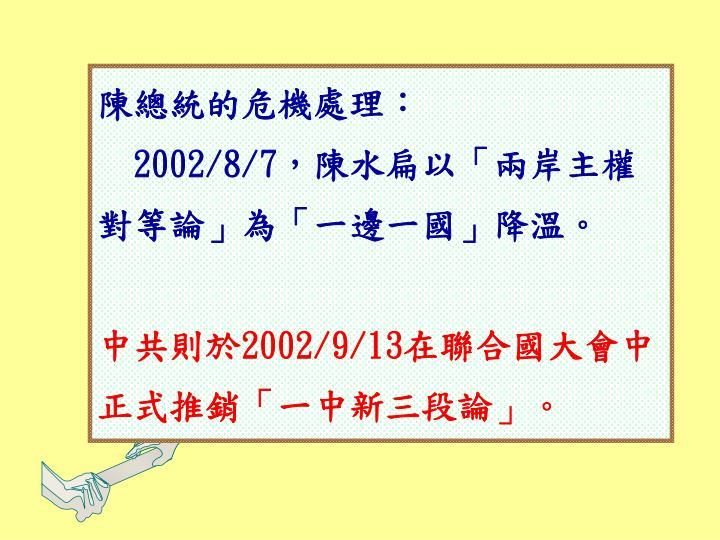 陳總統的危機處理: