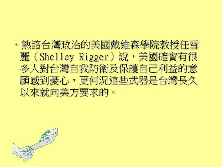 熟諳台灣政治的美國戴維森學院教授任雪麗(
