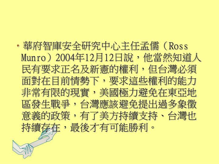華府智庫安全研究中心主任孟儒(
