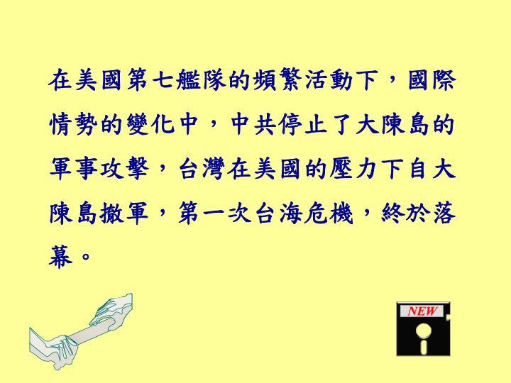 在美國第七艦隊的頻繁活動下,國際情勢的變化中,中共停止了大陳島的軍事攻擊,台灣在美國的壓力下自大陳島撤軍,第一次台海危機,終於落幕。