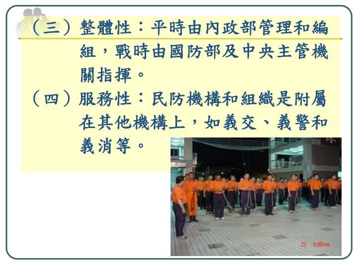 (三)整體性:平時由內政部管理和編