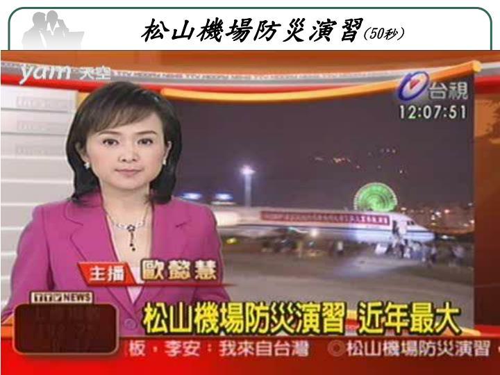 松山機場防災演習