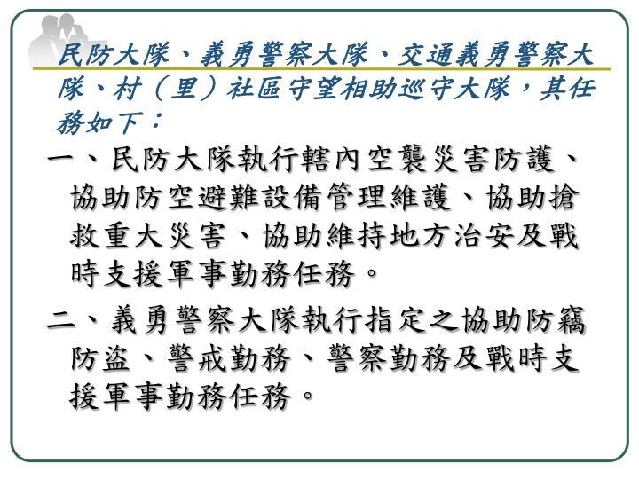 民防大隊、義勇警察大隊、交通義勇警察大隊、村(里)社區守望相助巡守大隊,其任務如下: