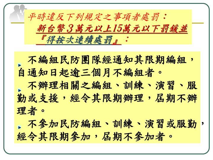 平時違反下列規定之事項者處罰
