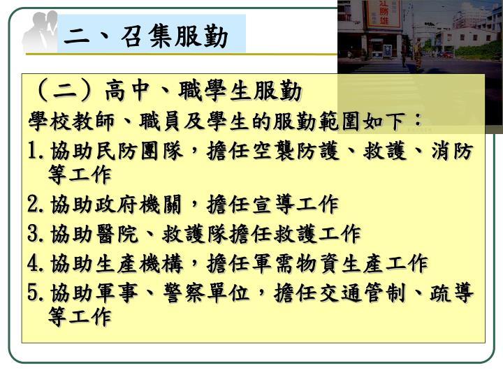 (二)高中、職學生服勤