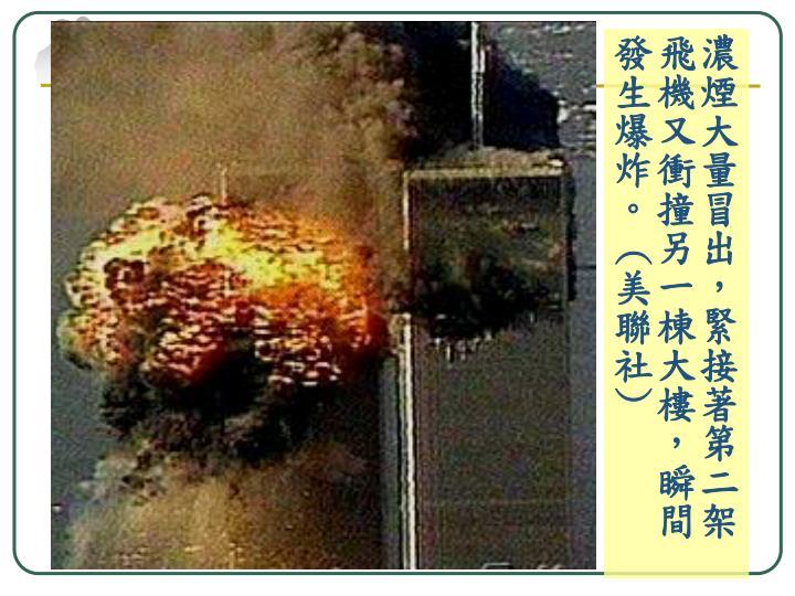 濃煙大量冒出,緊接著第二架飛機又衝撞另一棟大樓,瞬間發生爆炸。