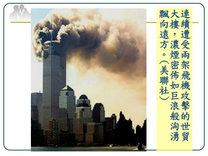 連續遭受兩架飛機攻擊的世貿大樓,濃煙密佈如巨浪般洶湧飄向遠方。