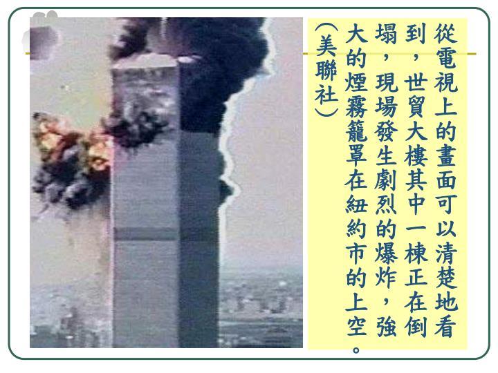 從電視上的畫面可以清楚地看到,世貿大樓其中一棟正在倒塌,現場發生劇烈的爆炸,強大的煙霧籠罩在紐約市的上空。