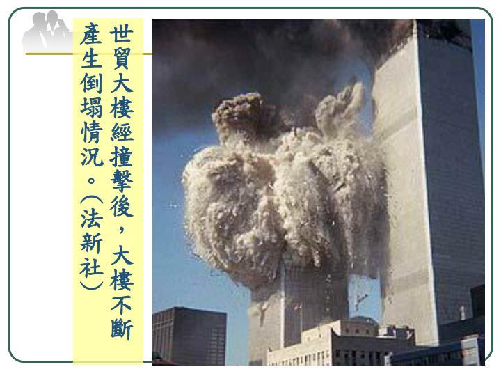 世貿大樓經撞擊後,大樓不斷產生倒塌情況。