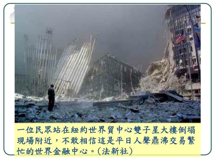 一位民眾站在紐約世界貿中心雙子星大樓倒塌現場附近,不敢相信這是平日人聲鼎沸交易繁忙的世界金融中心。