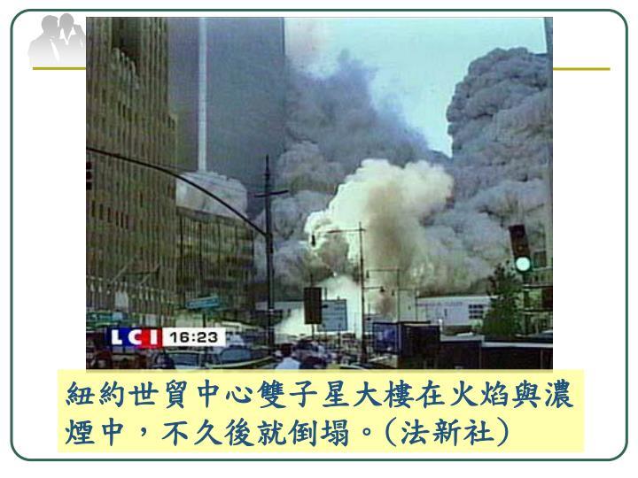 紐約世貿中心雙子星大樓在火焰與濃煙中,不久後就倒塌。