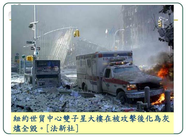 紐約世貿中心雙子星大樓在被攻擊後化為灰燼全毀。