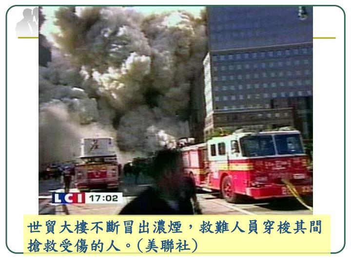 世貿大樓不斷冒出濃煙,救難人員穿梭其間搶救受傷的人。