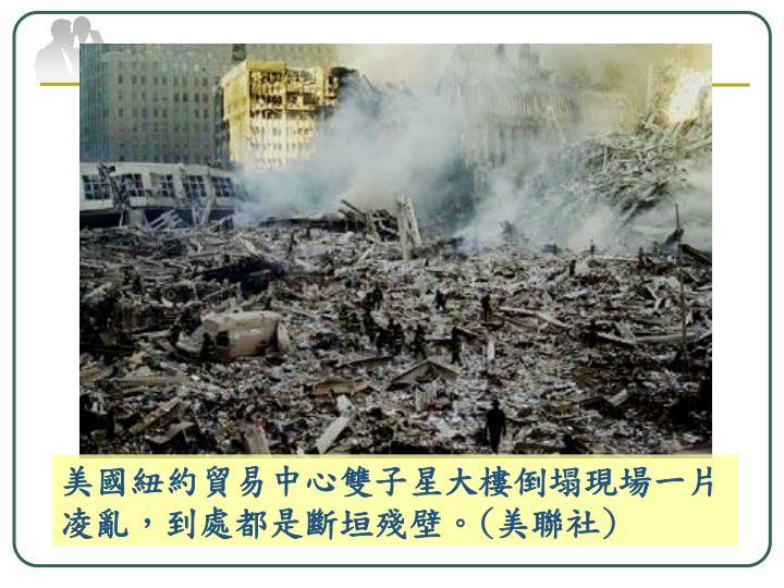美國紐約貿易中心雙子星大樓倒塌現場一片凌亂,到處都是斷垣殘壁。