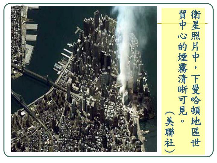 衛星照片中,下曼哈頓地區世貿中心的煙霧清晰可見。