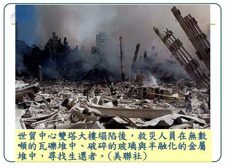 世貿中心雙塔大樓塌陷後,救災人員在無數噸的瓦礫堆中、破碎的玻璃與半融化的金屬堆中,尋找生還者。