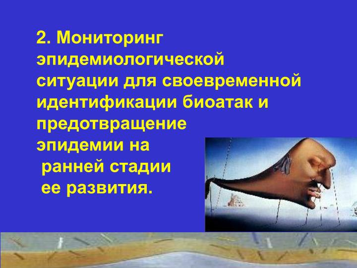 2. Мониторинг эпидемиологической